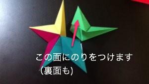 origami-nori