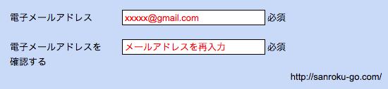 ESTA(エスタ)のメールアドレスの記入例