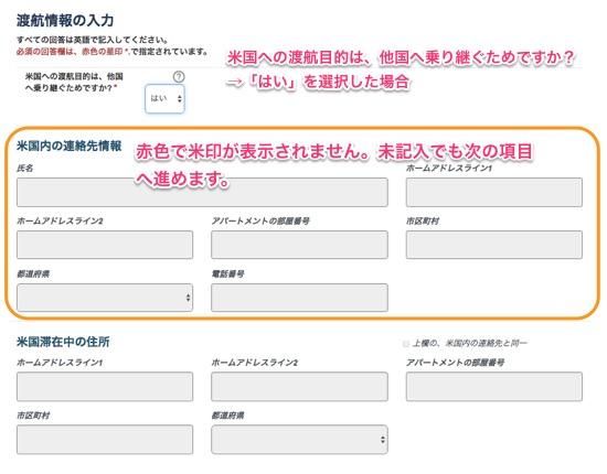 ESTA(エスタ)の申請で渡航情報の入力で「はい」を選択した場合の画面