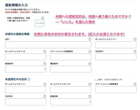 ESTA(エスタ)の申請で渡航情報の入力画面で「いいえ」を選択した場合の記入例