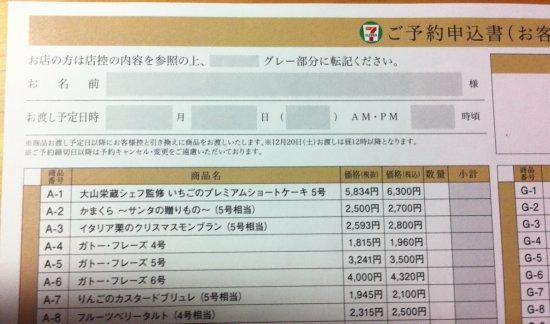 seven_moushikomi