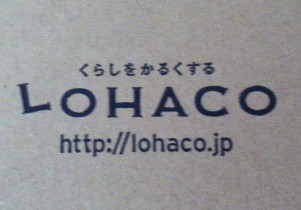 ロハコ(LOHACO)とは!評判や口コミを見た上で使ってみたよ