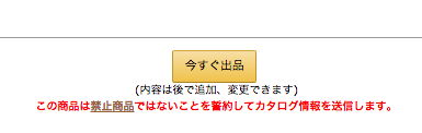 Amazon_出品01
