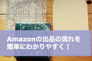 Amazonの出品の流れを簡単にわかりやすく