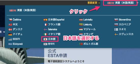 エスタの言語選択画面