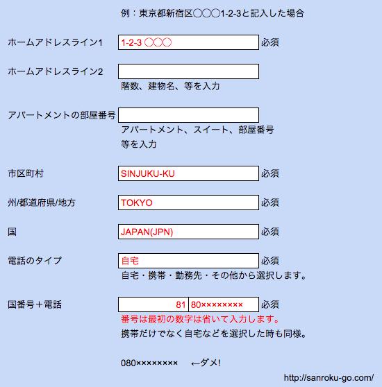ESTA(エスタ)の「連絡先情報」の記入例