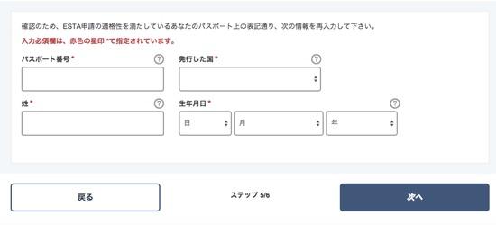 ESTA(エスタ)の申請の確認画面