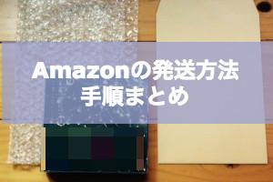 Amazonの発送方法!梱包〜送るまでの手順まとめ