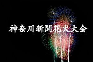 神奈川新聞花火大会2016日程と詳細をチェック!