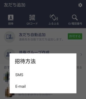 LINE_mail03