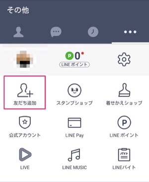 line_mail