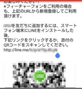line_mail04