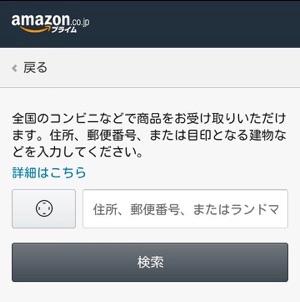 amazon_kensaku