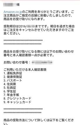 amazon_yamato