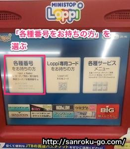 ministop-loppi01