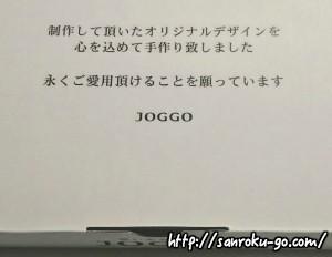 joggo-hako01