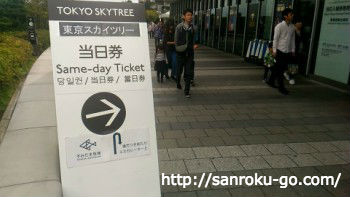 skytree-ticket