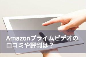 Amazonプライムビデオの口コミや評判を一発チェック