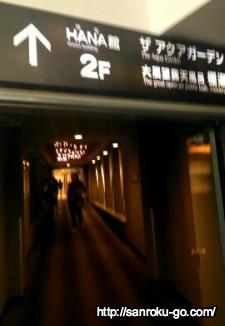杉乃井ホテルのHANA館へ向かう廊下