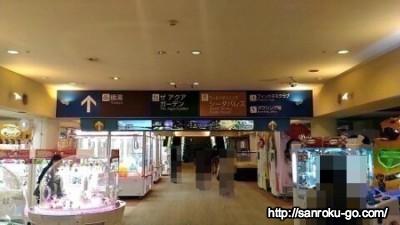 杉乃井ホテルのゲームコーナー