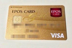 エポスゴールドカードのインビテーションが届いた!招待条件と体験談