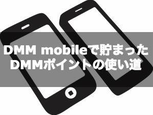 UQモバイルでiPhoneSEを購入するメリットや魅力をご紹介