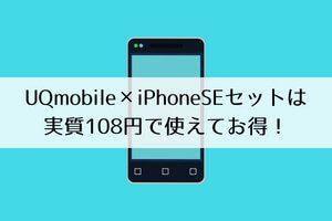 UQモバイル×iPhoneSEセットは実質108円で使えてお得